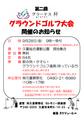 8-1グラウンドゴルフ第弐回.png