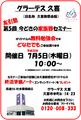 友引塾7-5.png